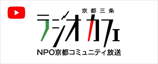 京都三条ラジオカフェ NPO京都コミュニティ放送
