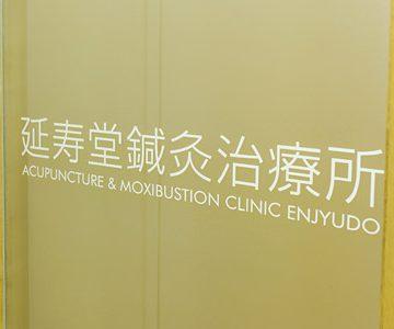 延寿堂 鍼灸治療所 画像