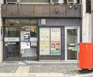 京都寺町二条郵便局 画像