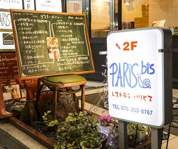 Restaurant  PARIS bis 画像