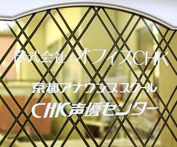 CHK 京都アナウンススクール 画像