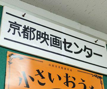 京都映画センター 画像