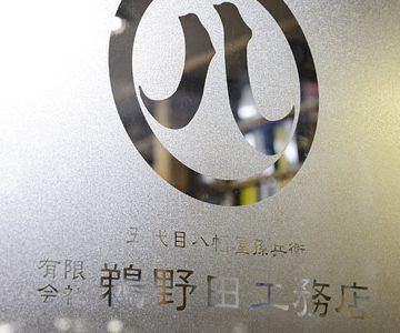 ウノダ工務店 画像